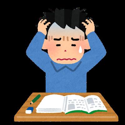 難しい勉強