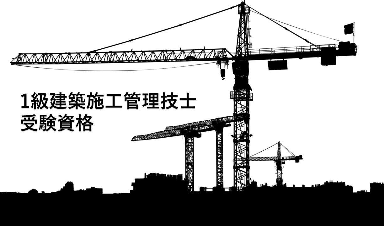 1級建築施工管理技士