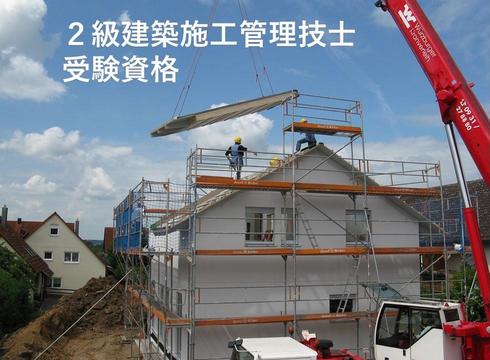 2級建築施工管理技士