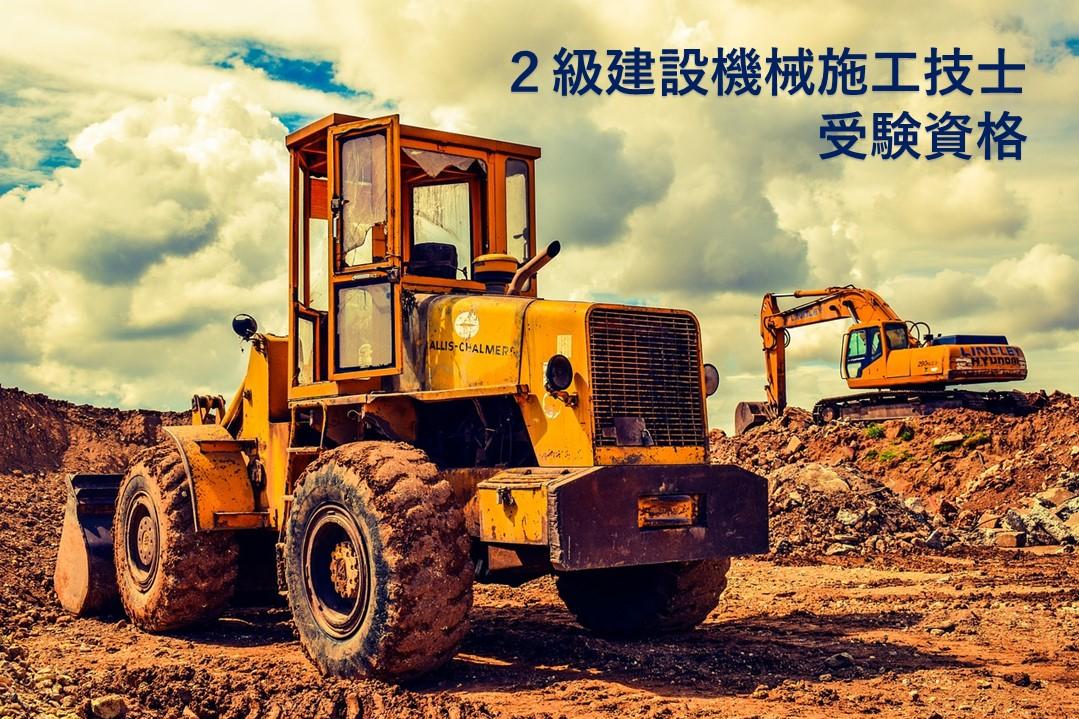 2級建設機械施工技士