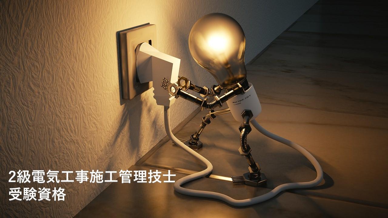 2級電気工事施工管理技士