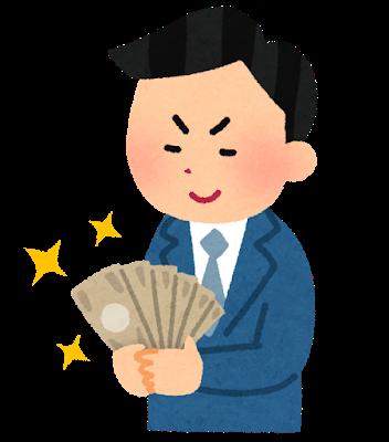 お金を見る男性