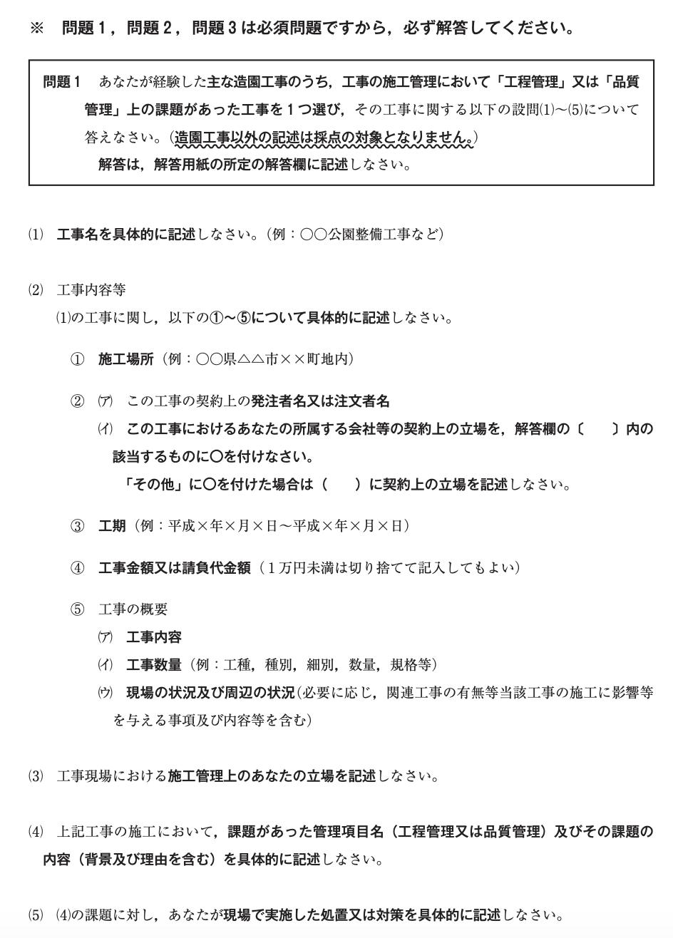 令和元年度2級造園施工管理技術検定 実地試験(後期)問題